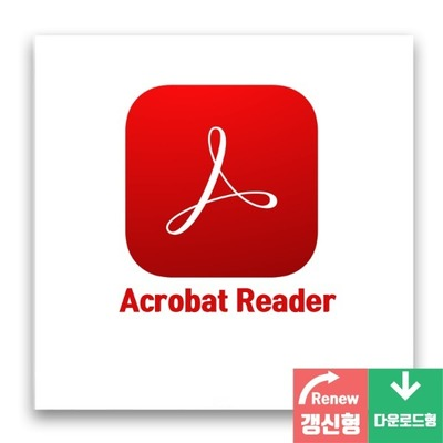 ADOBE Acrobat Reader DC (갱신형)